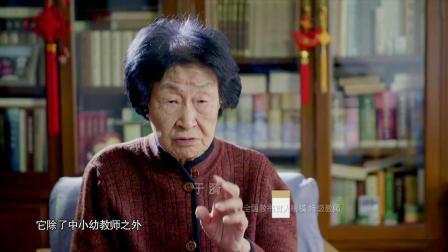 《春晖无垠》—— 上海市中小学幼儿教师奖励基金会成立三十周年回顾片