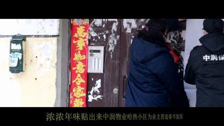 浓浓年味贴出来中润物业哈热小区为业主营造春节氛围