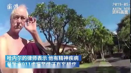 【,嫌犯大火中丧生】1月19日,当地时间9时30分许,美国夏威夷檀香山发生一起枪击纵火案。一名69岁男子先用刀刺伤房东,随后开枪杀死两名警察...