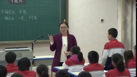 可能性(一等奖)-小学数学优质课(2019年)