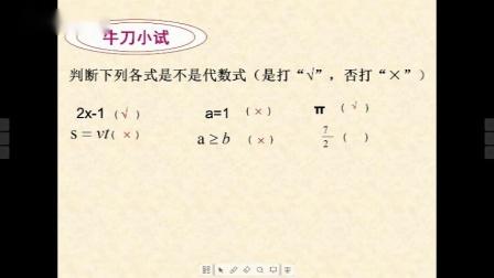 2.2列代数式刘老师特等奖初中数学六年级上学期 F19582