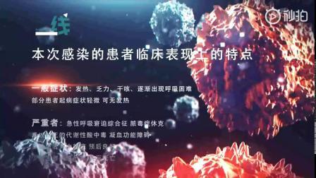 80秒了解新型冠状病毒:新型冠状病毒肺炎有哪些症状?如何预防? via@燃新闻