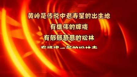 黄岭村拜年