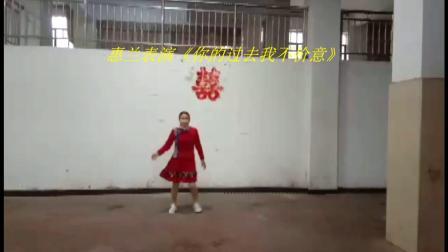 惠兰表演《你的过去我不价意》熙旗舞蹈队欢度2020年春节联谊会 2020年1月19日