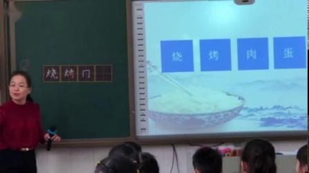 4中国美食谢老师三等奖小学语文人教部编版二年级下学期 F13858