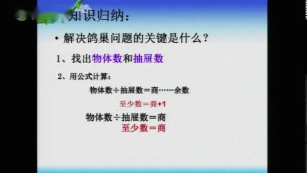5数学广角鸽巢问题一樊老师一等奖小学数学人教版六年级下学期 F12545