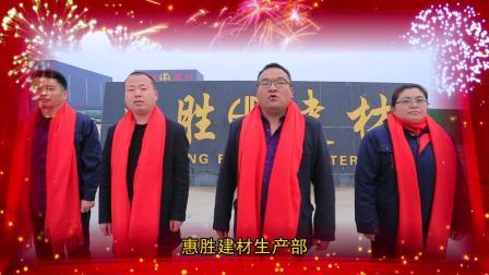 惠胜建材·耀东建材拜年视频片段2