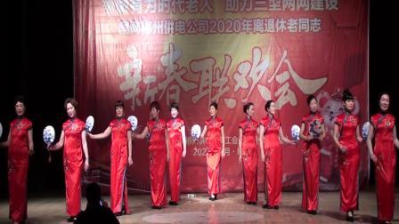 国网郴州供电公司2020办迎春联欢活动模特《好一朵女人花》