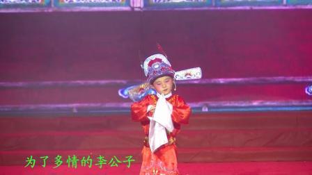 许颂(贝贝)在《中华小英才全国少儿春晚》上表演的黄梅戏《女驸马》选段