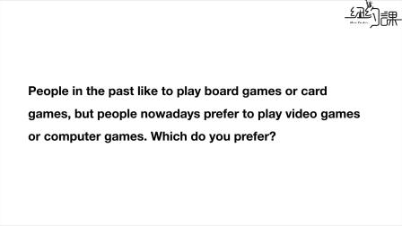 托福口语【桌游好玩还是电子游戏好玩】