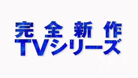 【游民星空】《数码宝贝大冒险》新作TV动画预告