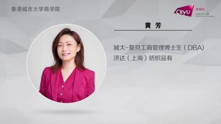 香港城市大学商学院  校友华彩-黄芳