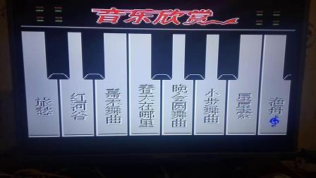 科王超级电脑VCD教学软件集成软盘使用