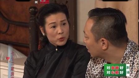 七十二家房客 第15季 116集 蛇蝎美人(二)