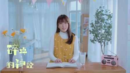 刘亦心(可乐就是力量)《熬夜上瘾》MV