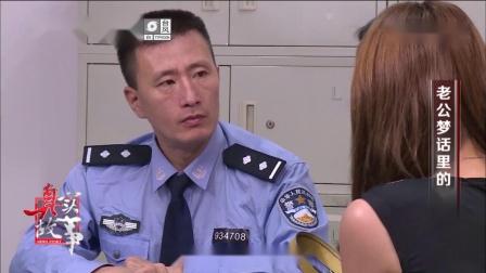[HD][2017-08-21]真实故事:老公梦话里的秘密