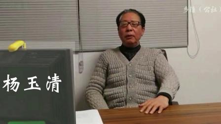 全国乡镇 (公社)老电影放映员2020年辞旧迎新祝福片