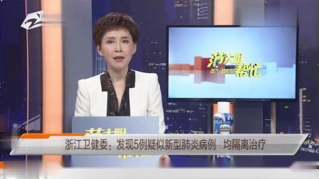 浙江卫健委:发现5例疑似新型肺炎病例!春运路上如何做好防护?