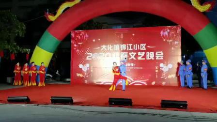 大化镇绵江小区2020迎春文艺晚会