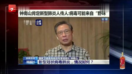 钟南山:确认有人传人  病毒可能来自野味