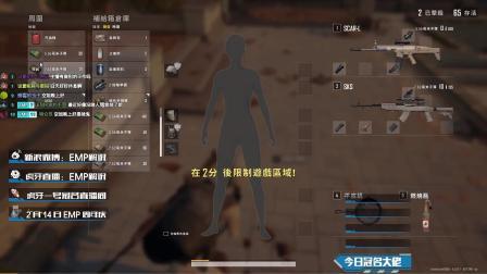 EMP:单人4排17杀吃鸡,SKS-600米击杀秀!
