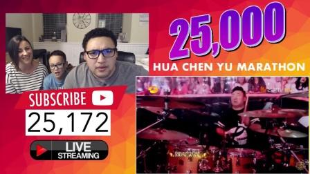 华晨宇 海外观看反应马拉松 第四天 Live 2019 Chenyu Hua Reaction Marathon Day 4