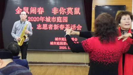 城市庭园楼组长、志愿者新春茶话会花絮 2020.1.17