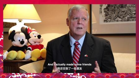 2020年美国驻武汉总领事馆拜年视频