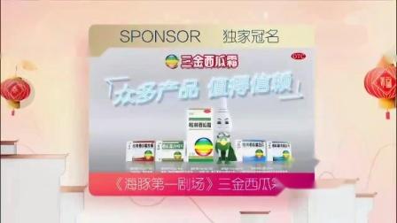 安徽卫视2020年包装-冠名播出、节目预告(春节版)