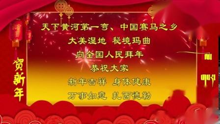 拜年视频:甘肃省·甘南藏族自治州·玛曲县 向全国人民拜年