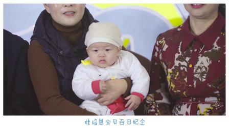 桂培恩宝宝百日宴 花絮