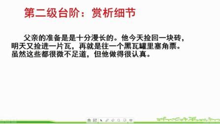 11 台阶_邱老师特等奖_初中语文人教部编版七年级下学期_F11785