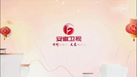 安徽卫视2020年版ID呼号(春节版)