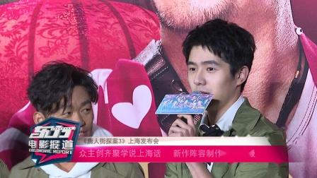 """《唐人街探案3》上海发布会   刘昊然角色""""黑化""""在即?"""