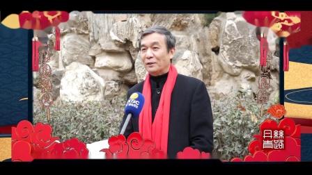 【新春拜年:记忆中的年味——陕西省美术家协会 西安美院院长郭线庐】