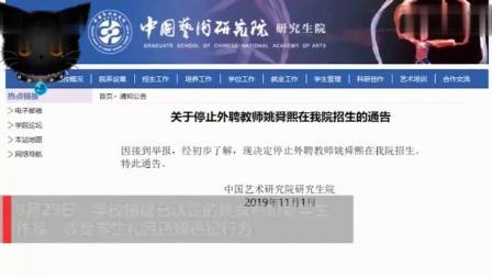 央美教师姚舜熙涉嫌性骚扰 遭学生联名举报