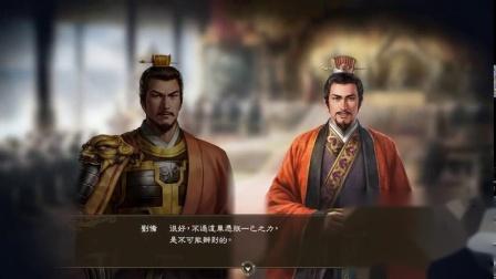 【转载木庄子MZZ】《三国志14》刘备通关结局剧情1