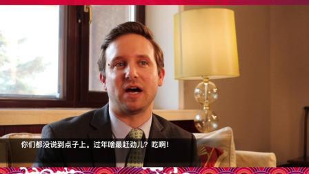 2020年美国驻沈阳总领事馆拜年视频