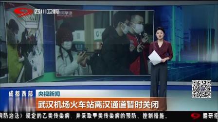 武汉机场火车站离汉通道暂时关闭