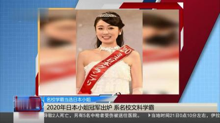 2020年日本小姐冠军出炉,系名校文科学霸
