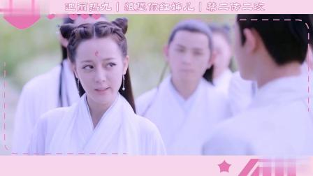 『迪丽热巴丨白凤九』别看迪丽热九已经三万岁了,人家可甜可甜了!请多多宠爱小九~