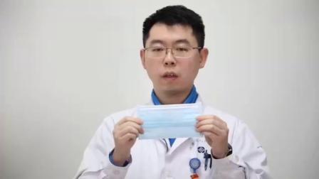 医生教你正确戴医用外科口罩
