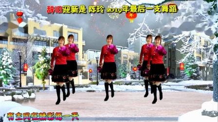 稳步向前广场舞《辞旧迎新》四面舞蹈 原创视频