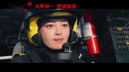 《紧急救援》电影片尾曲MV《迎难而上》