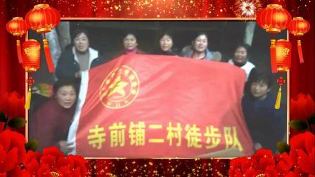 汶上县户外运动协会向全县人民拜年-祝父老乡亲鼠年吉祥