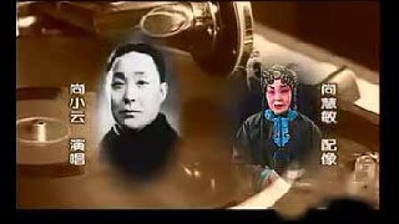 京剧《三娘教子》选段 我哭哭一声老薛宝(尚小云1934年唱片)尚慧敏配像
