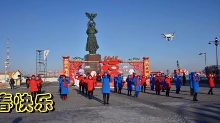 标清版--祝全省-市人民新春快乐--黑河市健身操协会