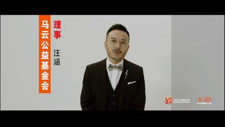 第五次出现在马云乡村教师奖颁奖典礼,看看基金会理事 有啥感想?