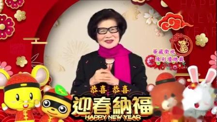 华藏卫视恭祝--您新春吉祥如意!