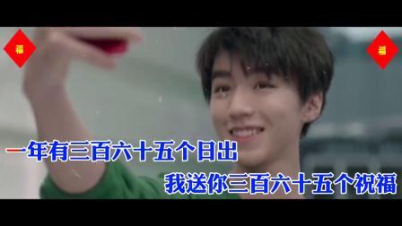 【王俊凯】除夕快乐!!